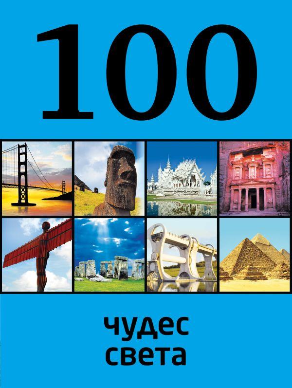 100 чудес света Кигим Т.В.