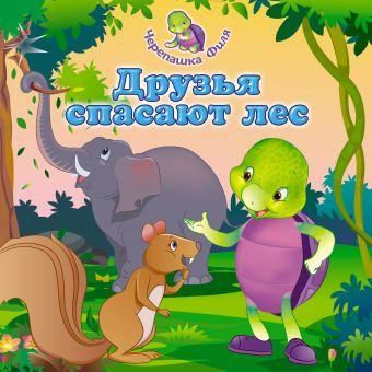 Друзья спасают лес Раджория С.