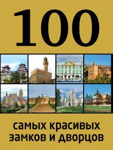 - 100 самых красивых замков и дворцов обложка книги