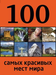 - 100 самых красивых мест мира обложка книги