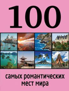 - 100 самых романтических мест мира обложка книги