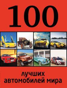 - 100 лучших автомобилей мира обложка книги