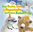 Как Ослик, Ежик и Медвежонок встречали Новый год (н. оф)