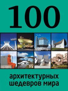- 100 архитектурных шедевров мира обложка книги