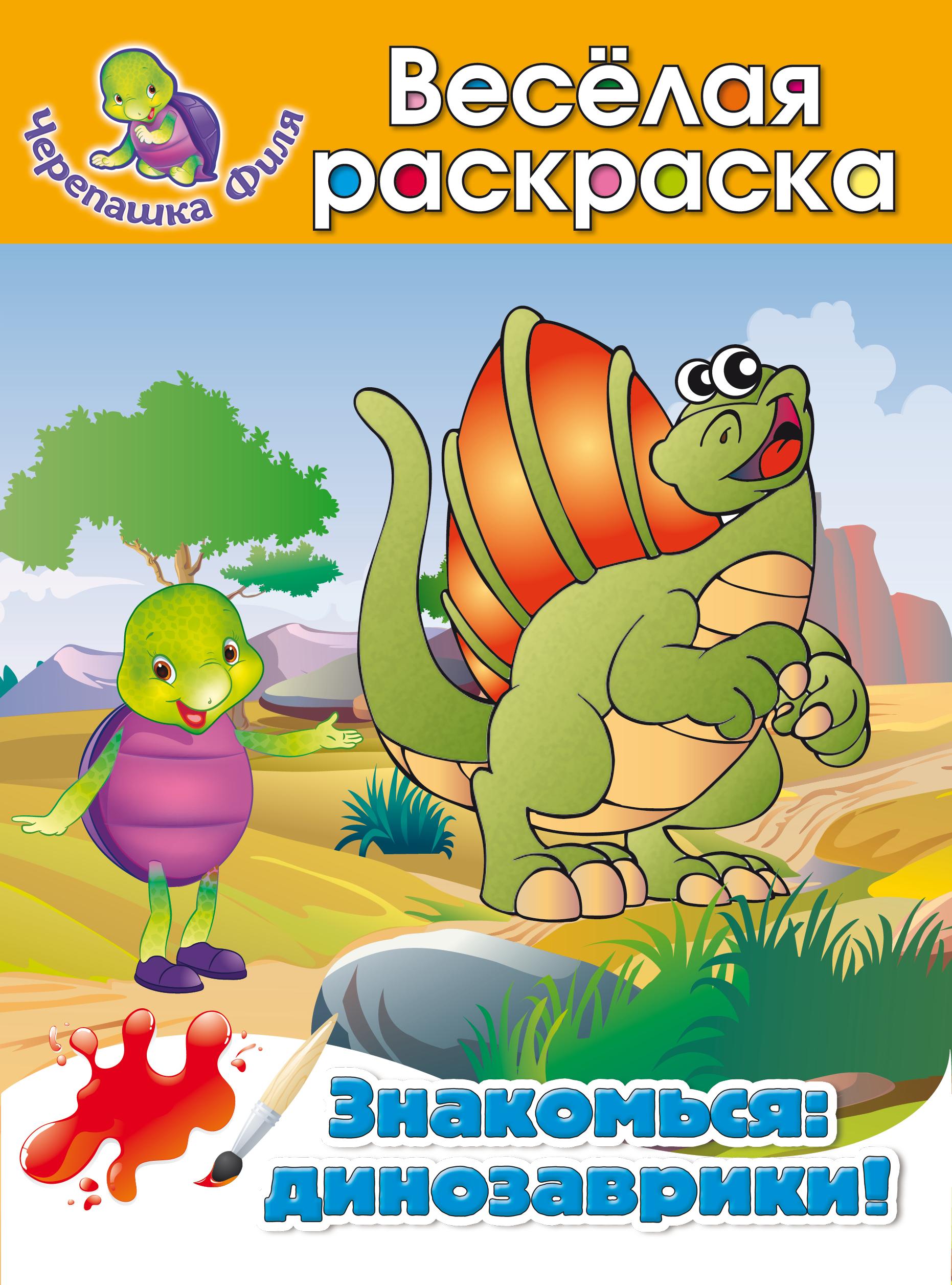 Знакомься: динозаврики! Весёлая раскраска
