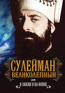 Манягин В.Г. - Сулейман Великолепный. В любви и на войне обложка книги