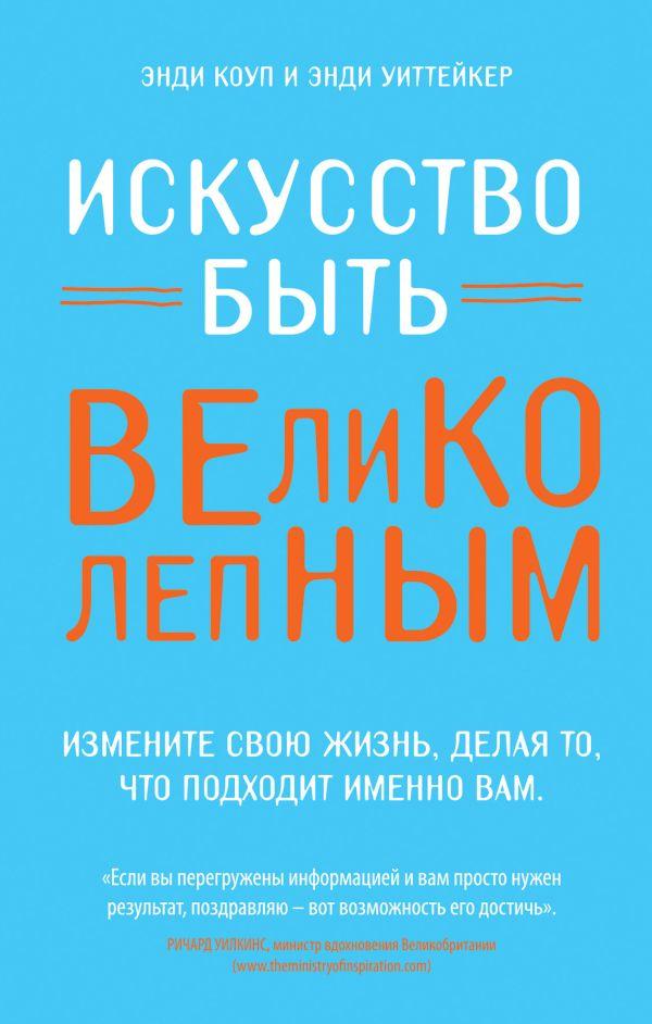 Книга искусство быть великолепным скачать бесплатно
