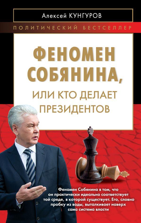 Феномен Собянина или Кто делает президентов Кунгуров А.А.