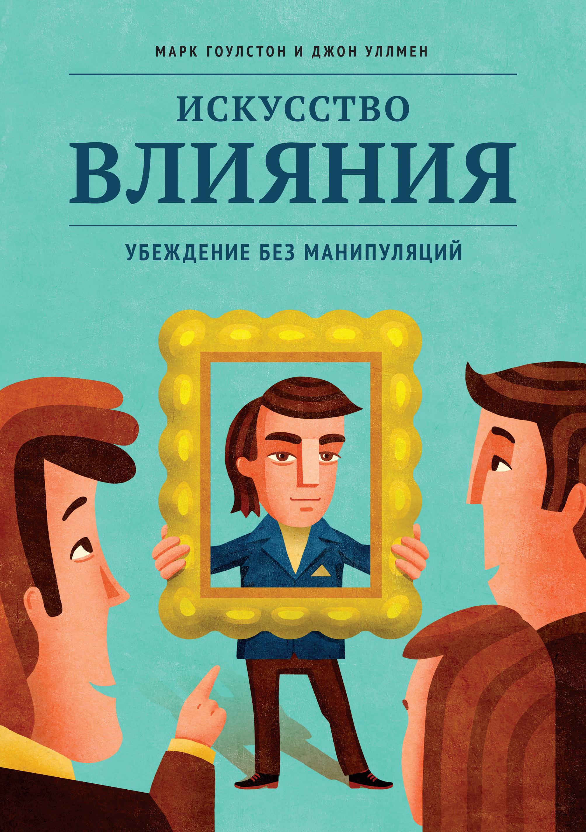 Искусство влияния. Убеждение без манипуляций от book24.ru