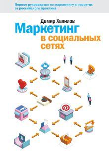 Халилов Д. - Маркетинг в социальных сетях обложка книги