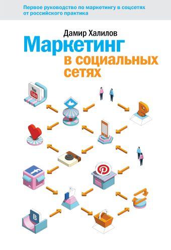 Маркетинг в социальных сетях Халилов Д.