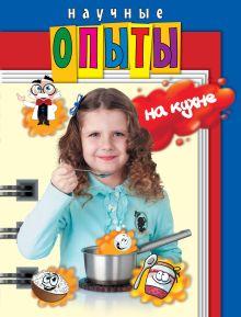 Яковлева М.А., Болушевский С.В. - Научные опыты на кухне обложка книги