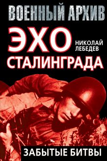 Лебедев Н.В. - Эхо Сталинграда: забытые битвы обложка книги