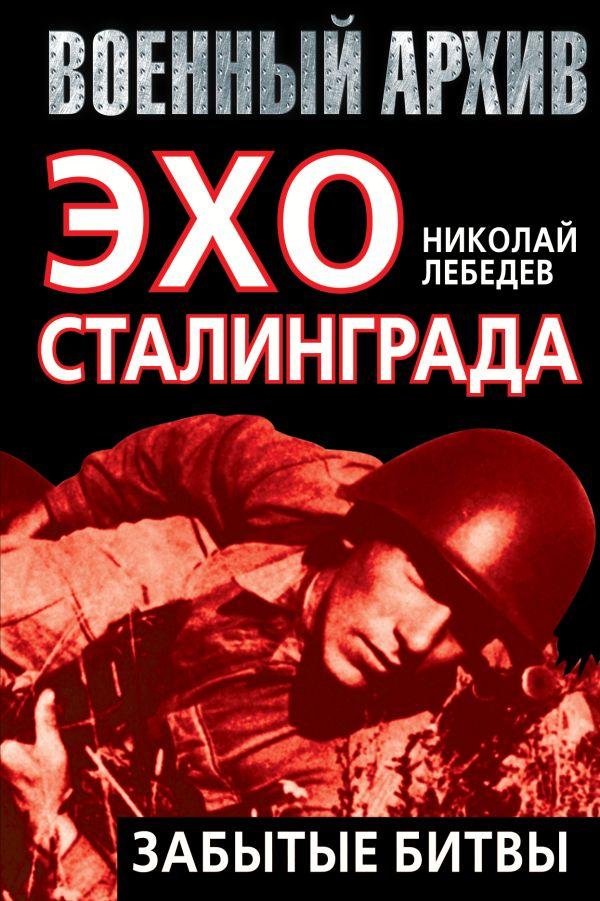 Эхо Сталинграда: забытые битвы Лебедев Н.В.