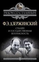 Дзержинский Ф.Э. - Сталин и Государственная безопасность' обложка книги