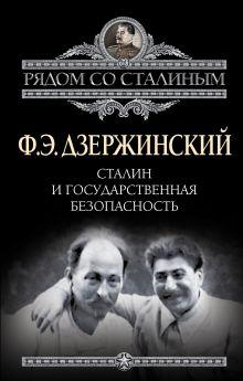 Сталин и Государственная безопасность обложка книги