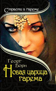 Борн Г. - Новая царица гарема обложка книги