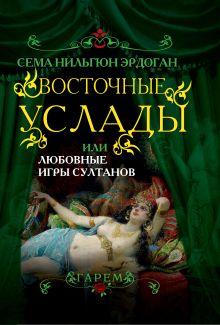Восточные услады, или любовные игры султанов обложка книги