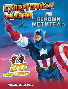 Обложка Новая команда. Супергеройские задания (с наклейками)