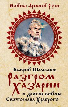 Разгром Хазарии и другие войны Святослава Храброго