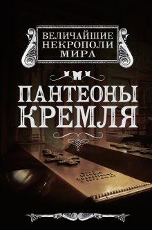 Сергиевская И.Г. - Пантеоны Кремля обложка книги