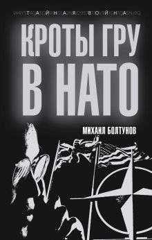 Болтунов М.Е. - Кроты ГРУ в НАТО обложка книги