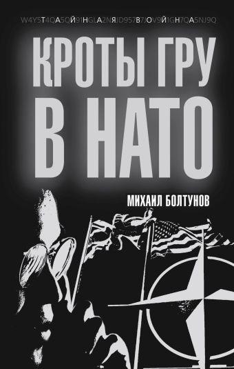 Кроты ГРУ в НАТО Болтунов М.Е.