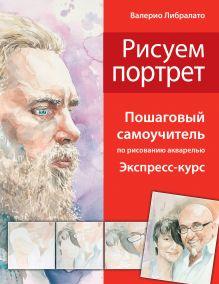 Либралато В., Лаптева Т.Е. - Рисуем портрет. Школа акварели Валерио Либралато обложка книги