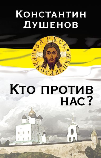 Кто против нас?