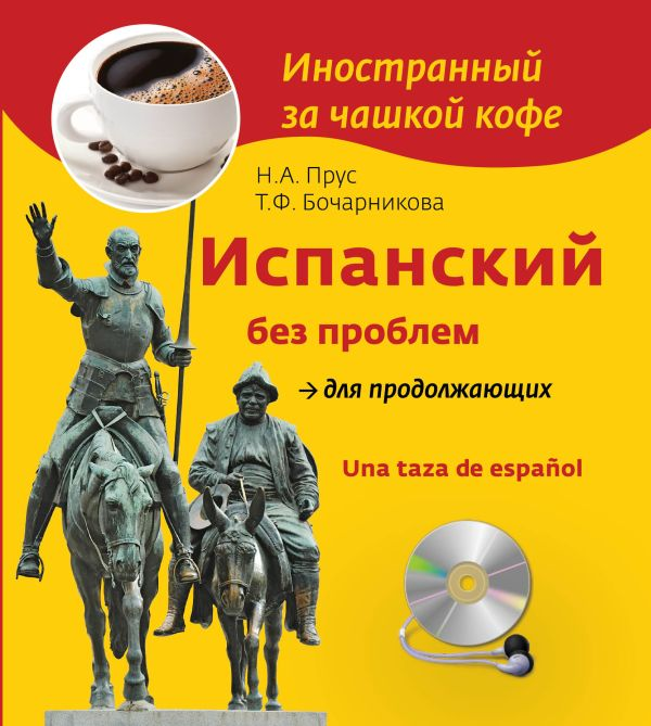 Испанский без проблем для продолжающих (+СD) Прус Н.А., Бочарникова Т.Ф.