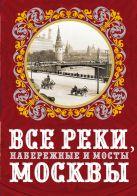 Бобров А.А. - Все реки, набережные и мосты Москвы' обложка книги