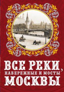 Бобров А.А. - Все реки, набережные и мосты Москвы обложка книги