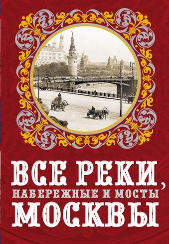 Все реки, набережные и мосты Москвы Бобров А.А.