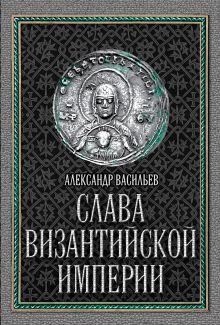 Слава Византийской империи обложка книги