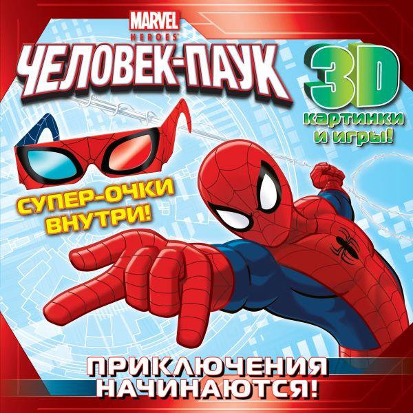 Приключения начинаются! Супергеройские задания (с 3-D очками)