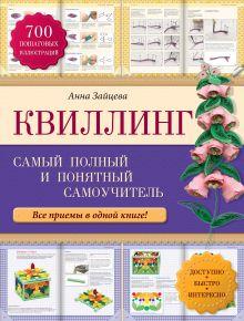 Зайцева А.А. - Квиллинг: самый полный и понятный самоучитель обложка книги