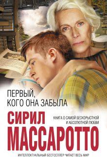 Массаротто С. - Первый, кого она забыла обложка книги