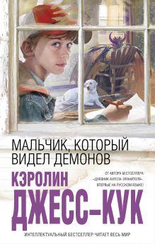 Джесс-Кук К. - Мальчик, который видел демонов обложка книги