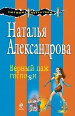 Александрова Н.Н. - Верный паж госпожи обложка книги