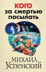 Успенский М.Г. - Кого за смертью посылать обложка книги