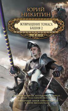 Возвращение Томаса. Башня-2 обложка книги