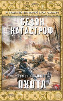 Глушков Р.А. - Охота обложка книги
