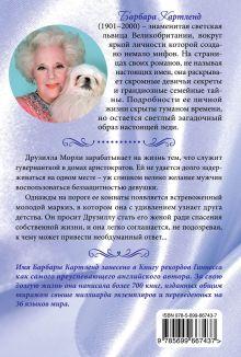 Обложка сзади Прекрасная авантюристка Барбара Картленд