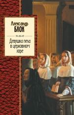 Девушка пела в церковном хоре
