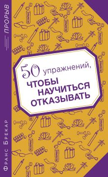 Брекар Ф. - 50 упражнений, чтобы научиться отказывать обложка книги