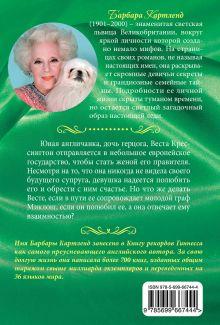 Обложка сзади Таинственный жених Барбара Картленд