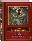 Вознесенский А.А. - Я тебя никогда не забуду' обложка книги