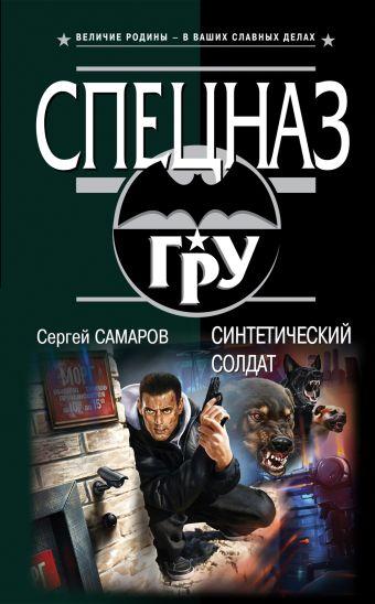 Синтетический солдат Самаров С.В.