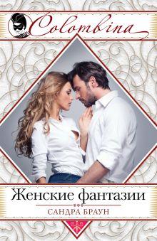 Браун С. - Женские фантазии обложка книги