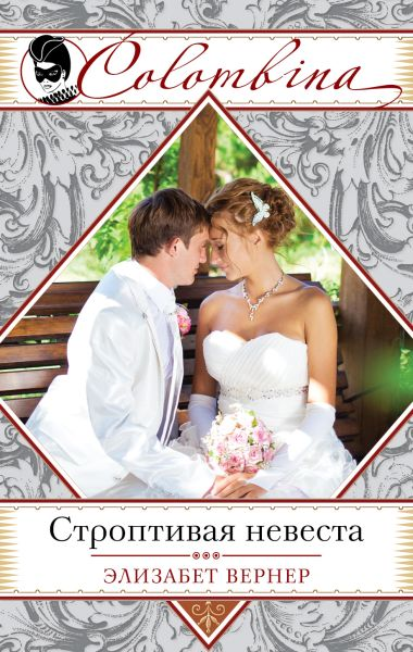 Строптивая невеста
